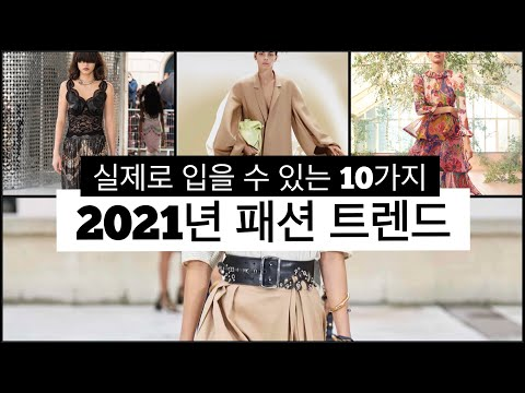 ENG) 2021 S/S Fashion Trends 10 Things You Can Really Wear |  Items to keep trending |  How to buy good clothes