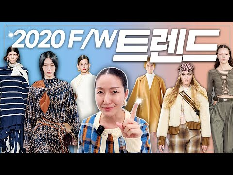 2020 FW trend/ Fashion rising this fall and winter & what is the future?