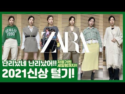 🛍Unboxing🛍New+Hidden Sale Item+White Shirt Coordination zara ss haul 2021