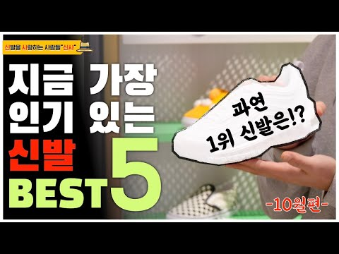 [Event End] BEST 5 Most Popular Sneakers!  I went to the grand stage!  (Nike/Adidas/New Balance/Discovery/Vance/Fila)