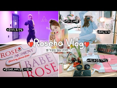 Nothing special, everyday Champon VLOG🌹 (Dance practice?! / Introducing sweats that are often worn these days / Unboxing new cosmetics / Entreve sample meeting)