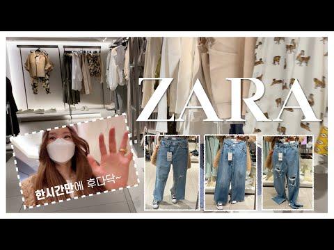 Z在美国Zara查找60月份2月的新牛仔裤👖&其他故事|  ZARA 2021年2月新增60件物品