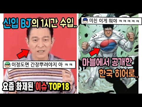 New BJ's one-hour sponsorship status..?, Korean hero released by Marvel ㅋㅋ…….