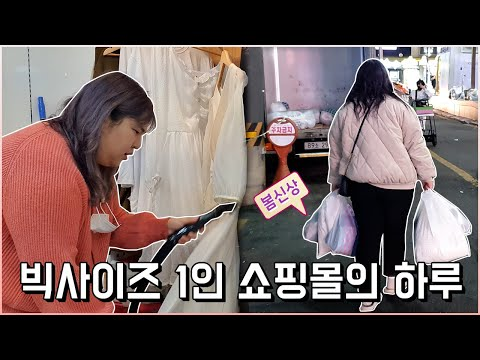 Big size shopping mall boss's Vlog‼️ Spring new + behind-the-scenes video release~!🙊!