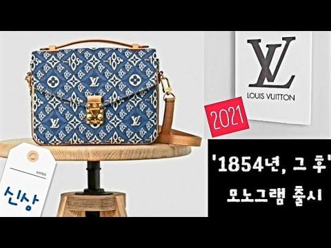 2021路易威登Louis Vuitton☆New☆!!  ♦️'1854年之后',会标发行'自1854年开始'[ENG]