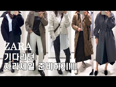 Zara Sale,即将开始〜!!🎉那些担心在销售过程中要买什么的人的视频〜ZARA OUTER / 7种冬季外套/大衣/羽绒服/冬季日常穿着/