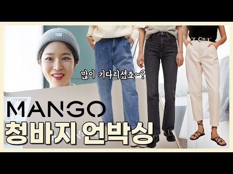 Mango jeans 👖 8+ shoes matching~🥰More than expected🎈
