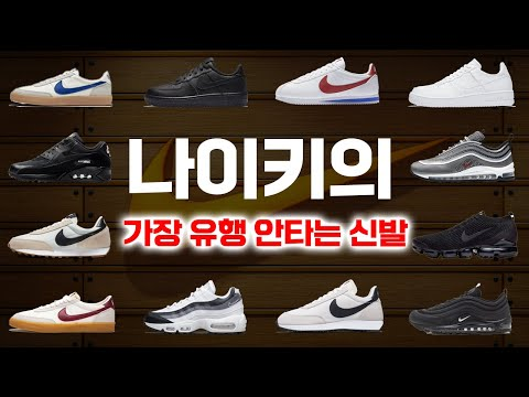 6 recommended'Nike' sneakers that you will never regret!!