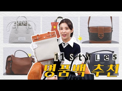 Sagu's shopping exploration life Ep.1ㅣSagu's favorite luxury bag (casual/formal) 11 reviews ★Including 21SS new items★