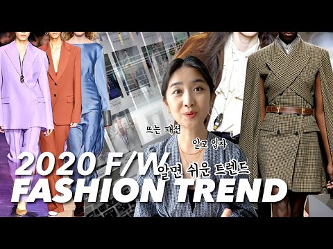 2020 F/W fashion trends 4 and 10 items 👩🏻💻 |  Easy to Know FW Trends and Wear!