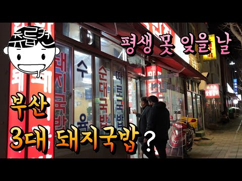 Busan's three major pork soup?  It's been an unforgettable day in my life