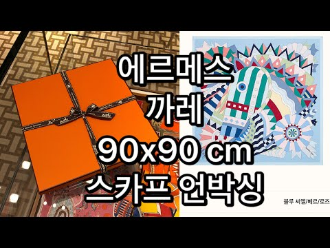 2021 Hermes Carre Unboxing / How to tie a scarf / Scarf tag removal video / Scarf wearing video / HERMES
