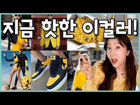 😉 Trendy color yellow How do you get rumored to be pretty  Zara/Chanel/Off-White/Nike/We have no money or not
