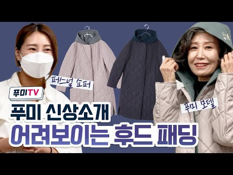 The January Pumi Shinsang by Model Pumi 🛒 Look at Pumi, a wool hooded padded middle-aged fashion application that looks younger~~😘