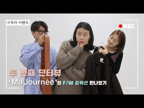 ❤️Subscriber Event❤️ [Dinturview] Try on all new Mazone 20FW!  20FW Collection Review with CEO Mazone / Handmade Coat, Women's Winter Coordination MA JOURNEE
