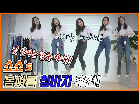 EP26 – Guide to Jeans by Season by Fit and Body Type Recommended by Lim Se-Young / Levis / Viet Meng / Isabel Marang / Zara / Jincheong / Denim / Yeoncheong / Spring Summer Pants