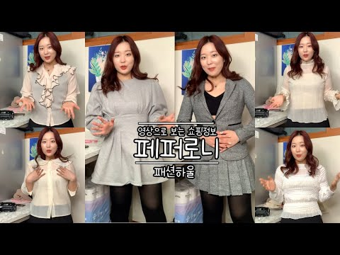 Shopping information viewed in video Pepperoni Fashion Howl Dress, Two Piece, Blouse Kuanku Howl/Daily Look/Basic Item