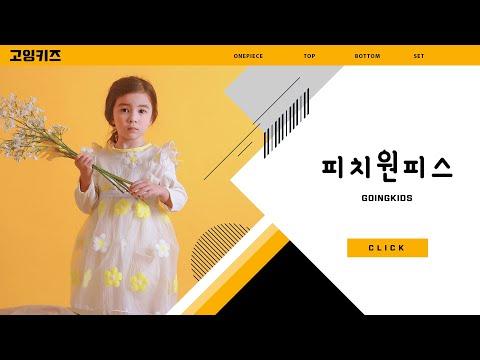 桃子一件适合任何地方的儿童儿童男孩男孩女孩新春Lookbook冬季儿童时尚外观书