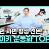 Was sind die Nike-Turnschuhe, die mir der Stylist erzählt ?! 👟