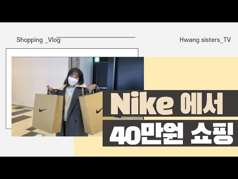 January 23, 2021 (Hwang Sister_TV ep8: Sister Joon Naesan (Nike Shopping)) Shopping Vlog/shopping_Vlog/College Student's Small Flex/flex
