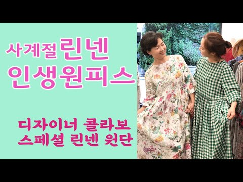 [Fanny's Clothing Store Season 2 EP 01] Linen dress. Middle-aged fashion.  Use of the four seasons. 4060.  Linen dress.One Piece.  Summer middle-aged fashion.