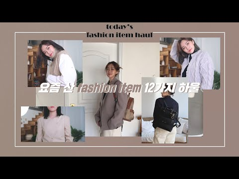 12 fashion items these days GET! Howl✨#Bag #Shoes #Tops #Pants #Hat l Fashion YouTuber Ofuni
