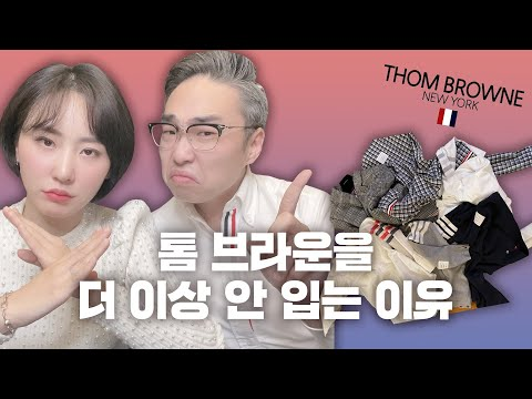 Tom Browne went shopping for 10 million won and lost money…