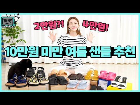 Recommended for summer sandals that are cheaper than 100,000 won for luxury shoes👡