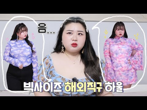 Overseas direct purchase big size howl ㅣ Plus size coordination, h&m pants, doll skill fastball, my donnae mountain, big size dress, plump coordination, year-end look, my donnae mountain ㅣ Unique dragon