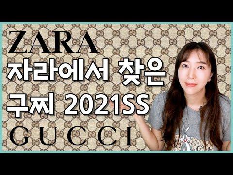 Z在Zara发现Gucci 2021SS系列! 今年的趋势是什么?  ZARA /古奇