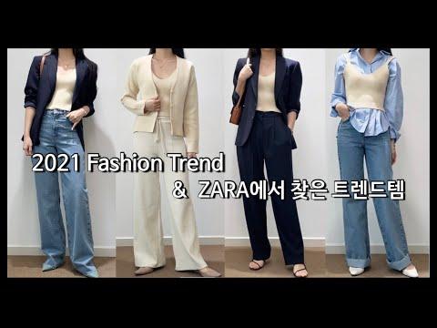 ZARA Shin Sang Howl & 2021 Modetrend Lookbook |  8 Mit Zara Trend Products abgeschlossene Koordinierungen |  Entspannungslook, Kuanku, Retro-Look, tägliches Lookbook