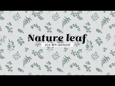 Cloth Store's 308th New Cotton Fabric, 20 Count Plain Weave,'Naturef' ReleasedㅣNew Fabric'Nature leaf' Open Making Film [Chun Store TV]