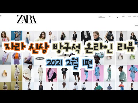 [Charlotte/EP11] 2021 February Zara New!  The corner of the room!  Online Review Part 1~~~ I recommend these products!
