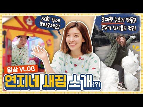 *Introducing Yeonji's new house🏡* Lansun Housewarming Part 2 (?) Ottogi's new chicken gaejangmyeon even eating 😋ㅣ Make super-large snow ducks and eat winter snacks!  Happy January Daily VlogㅣHam Yeonji YONJIHAM