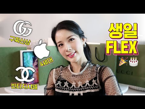 Luxury YouTuber's self birthday present TOP6🎉!!  Gucci 3 + Apple 1 + Chanel 2~!  Lululala😙 (From Gucci to vintage Chanel, presenting a luxury howl)