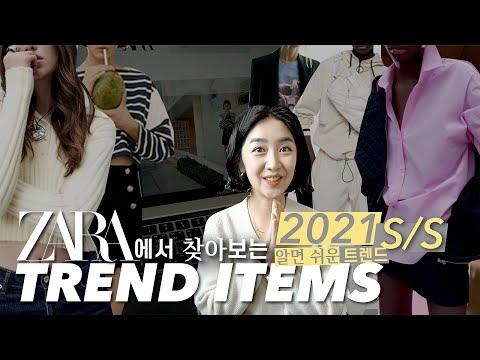 2021 S / S Zara Zara Trend Item 10 คำแนะนำ