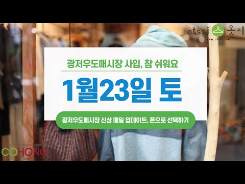 01/23 New 202 cuts New image of women's clothing that can be purchased at Dongdaemun shopping mall in Guangzhou, China