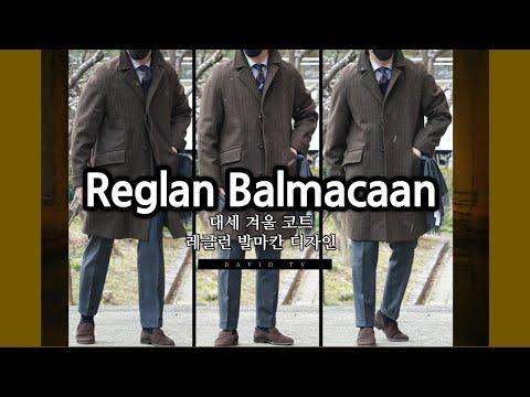 Men's Coats Recommended Balmakan Leglan Coat Designs |  COHERENCE CORB |  30s Men's Classic Fashion |  Davids Look