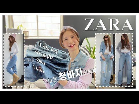 [Zarahowl] Vergleiche 4 neue Jeanshosen, die von Momjin bis zu weiten Hosen ausgepackt und getragen werden 👖💜 |  ZARA New 4 Denim Jeans Haul