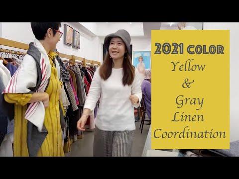 [Fani's Clothing Store Staffel 3] Live-Übertragung ohne Bearbeitung  Die Farbe von 2021.  Koordination von gelbem und grauem Leinen.  2021 Farbe gelb & grau Leinen Koordination.