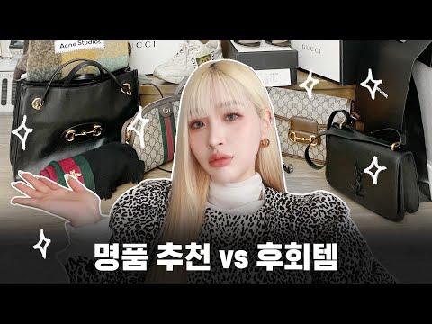 SUB)BEST vs WORST Luxury Handbags | SOLMEE
