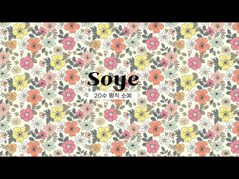 Cloth Store's 307th New Cotton Fabric 20-supplied Plain Weave'Soya' ReleasedㅣNew Fabric'Soye' Open Making Film [Cheon Store TV]