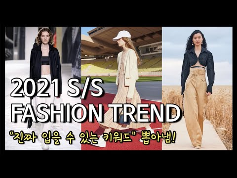 2021 S / Sファッショントレンド7つ| 本物のデイリーなトレンド探っガム!  (難解なファッションX)|  2021 S / S Fashion Trend
