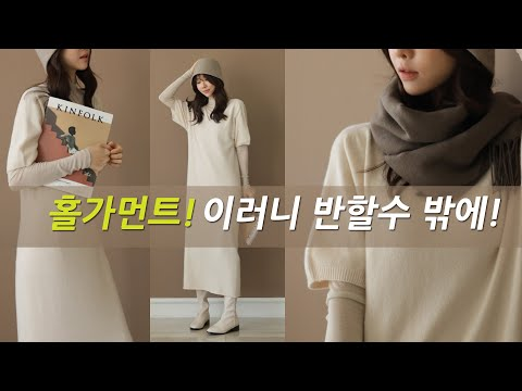 [47 vehicles stocked] Simple yet luxurious whole garment dress♥│ Softly with cashmere │ Daily dress│