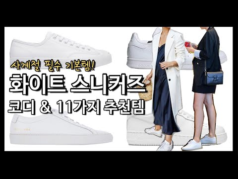 (ENG) Spring Basic Item White Sneakers 👟 |  6 Sneakers Outfits & 11 Recommended Items by Price Range |  Recommended women sneakers