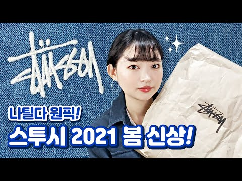 Natilda One Pick!  Stussy 2021 Spring New!  (Stussy Denim Chore Jacket)
