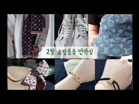 (VLOG) I tried unboxing the shopping items in February and wearing them.  Louis Vuitton bracelet, bucket hat, bangdo.  System 2021ss spring new cardigan, shoes, dress