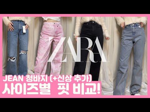 212021 Zara Jeans Jean叫| 春季新11 |尺寸合身对比|  🛍zarass牵引2021🤍