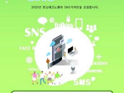 Gyeonggi-do Badan Promosi Ilmu Ekonomi dan Sains merekrut 'Reporter SNS Lembah Pangyo Techno Pertama'