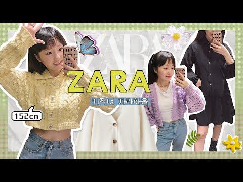 Zara's new image & Zara Kids Howl by the little girl for the tallest girl!  152 cm |  ZARA and ZARA Kids HAUL and Try on